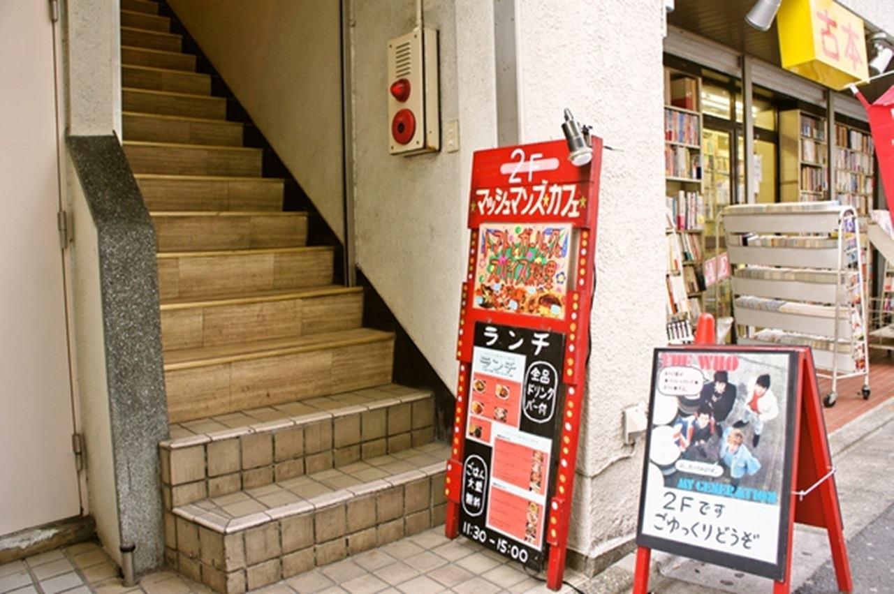 ☆mashmans☆CAFE☆