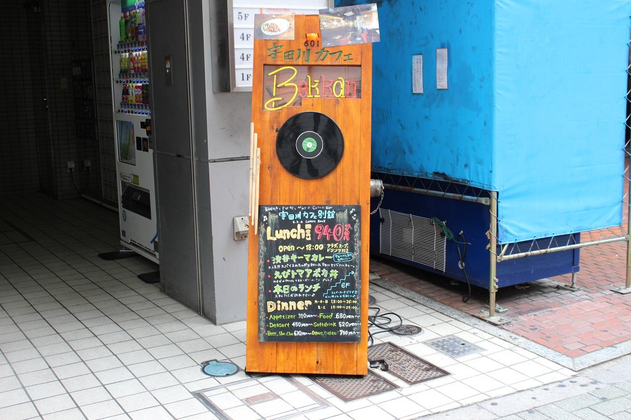 宇田川カフェ 4枚目の画像