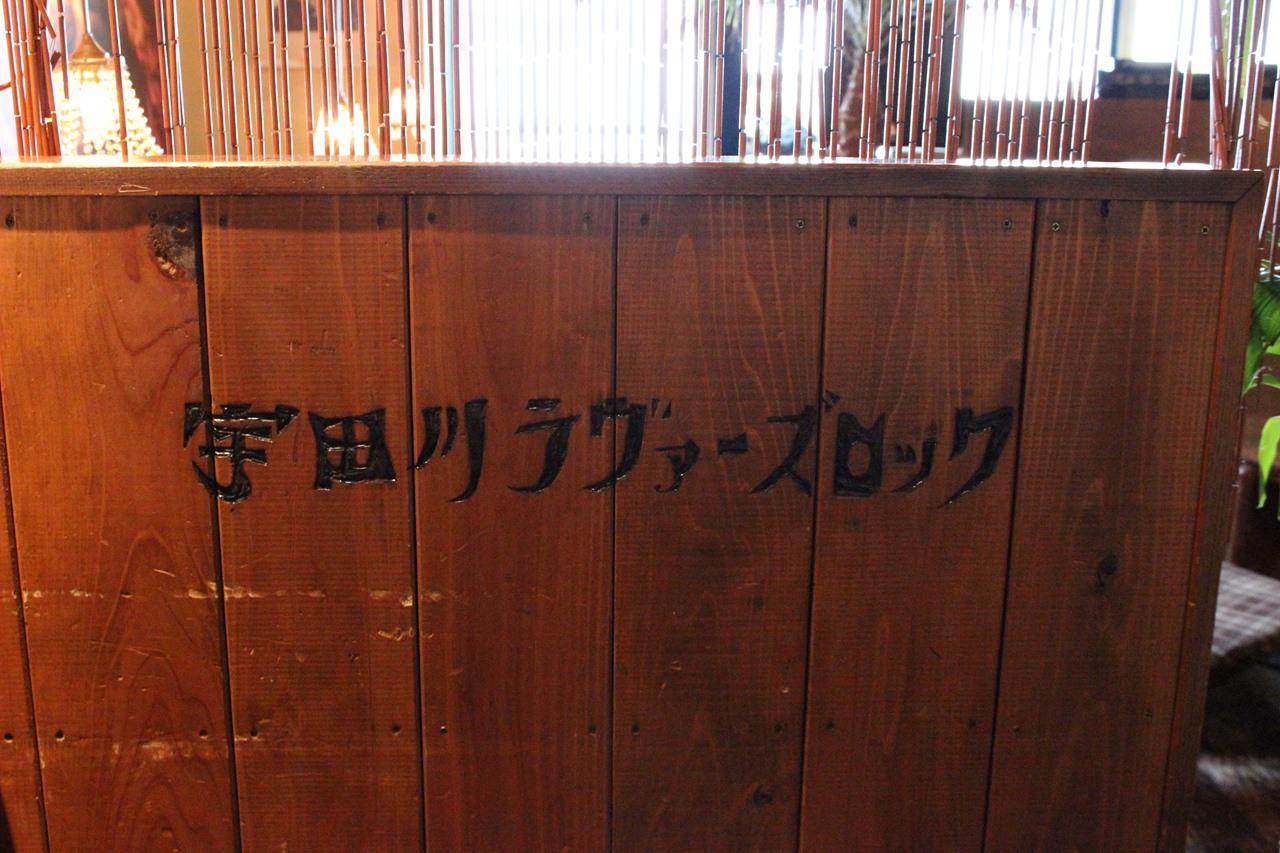 宇田川カフェ 3枚目の画像