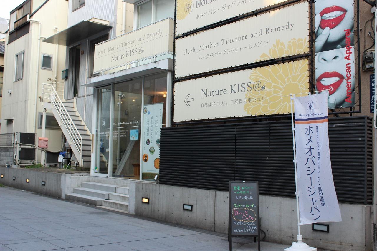 ホメオパシージャパンshop Nature KISS@