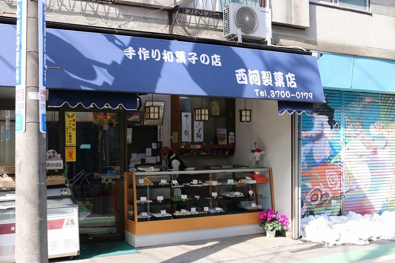 西河製菓店