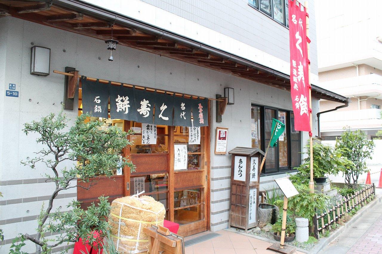 石鍋久寿餅店 7枚目の画像
