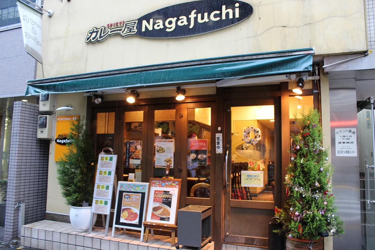 Nagafuchi 3枚目の画像