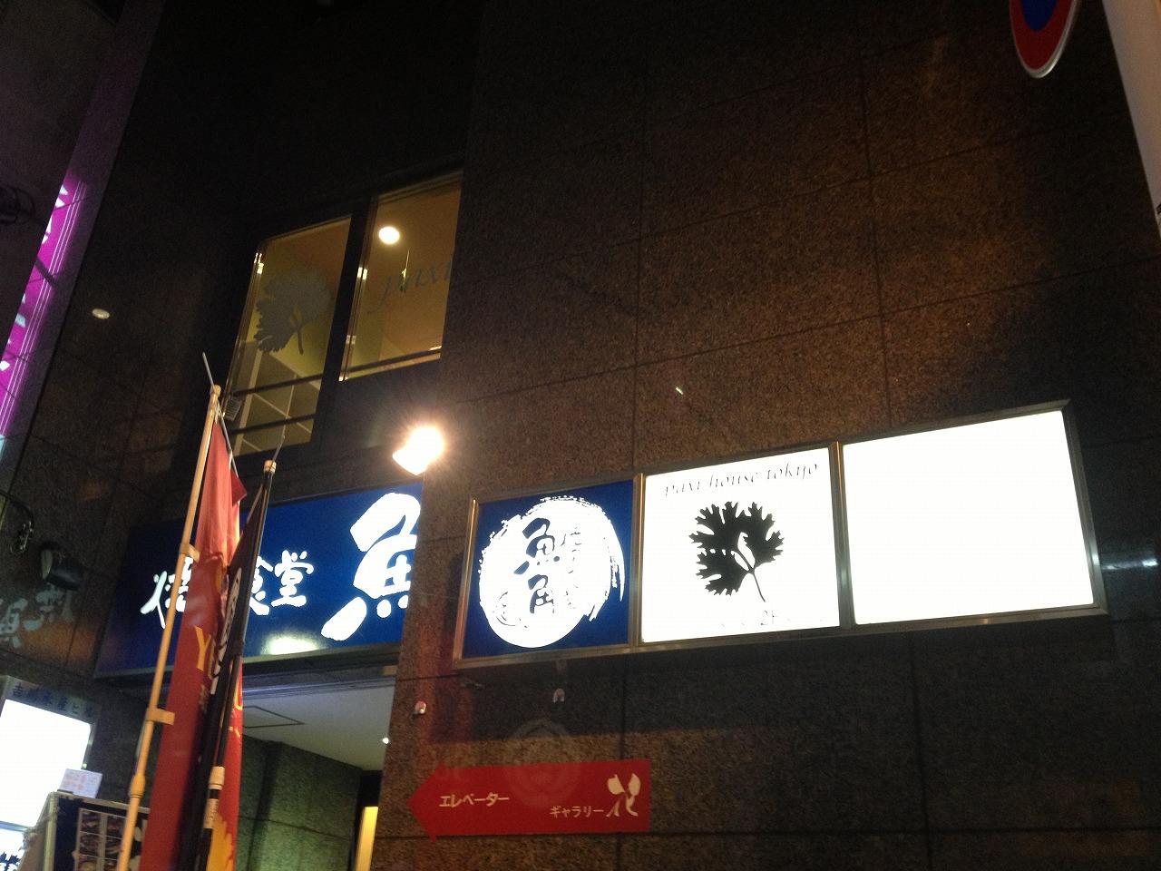 paxi house tokyo