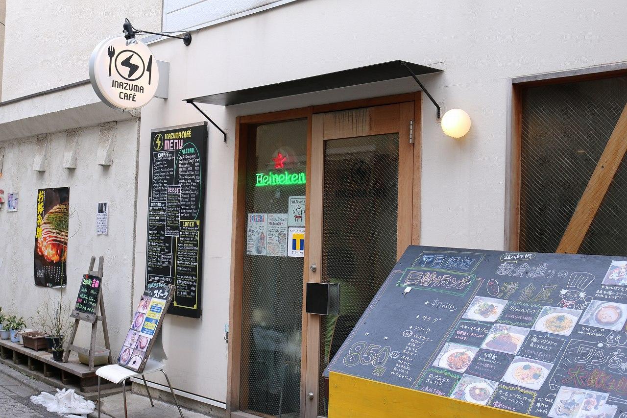 INAZUMA CAFE