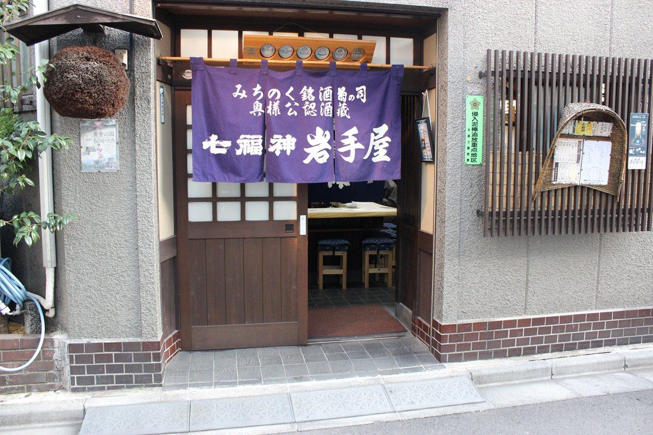 七福神 岩手屋