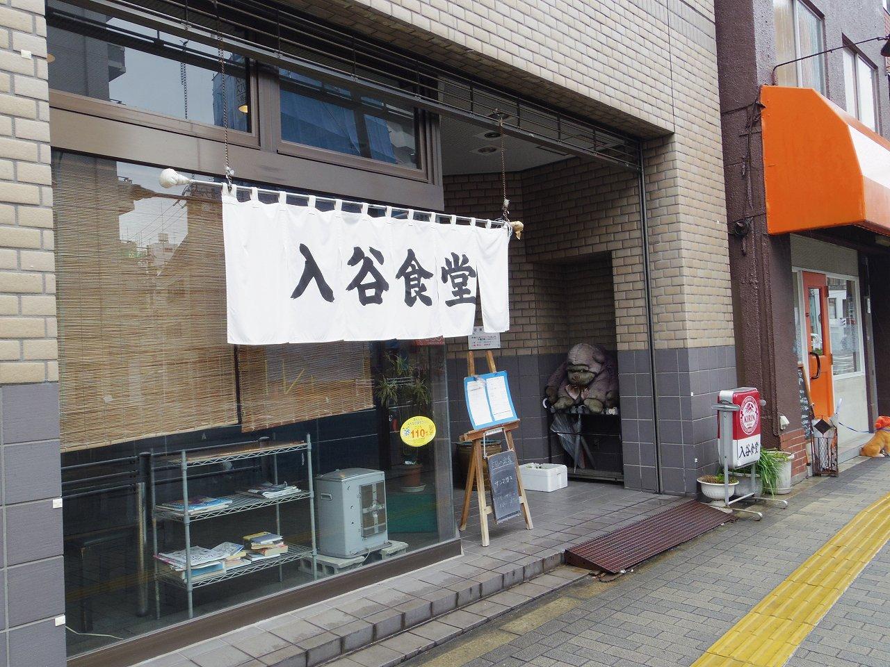 入谷食堂の画像