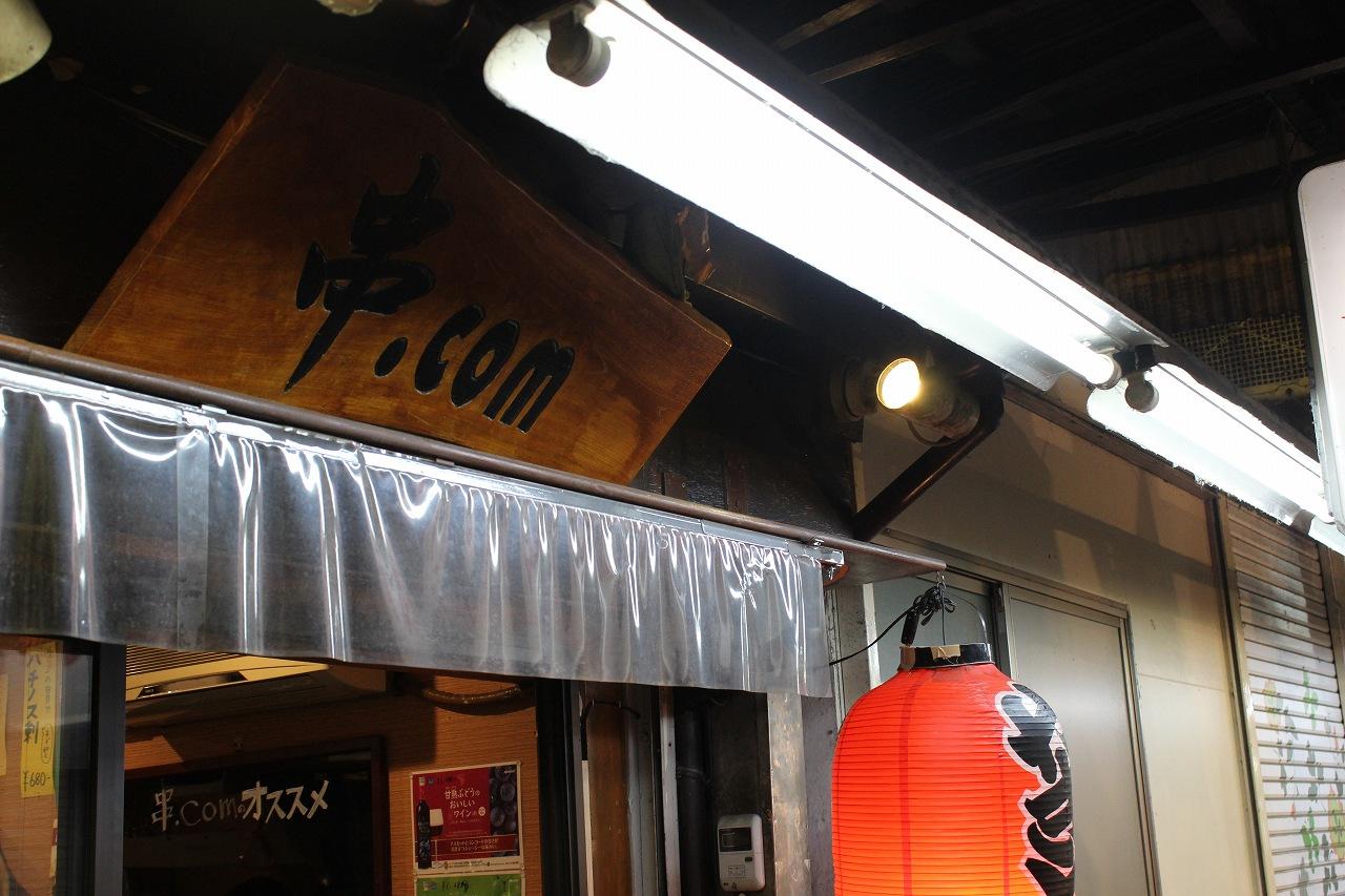 串・com