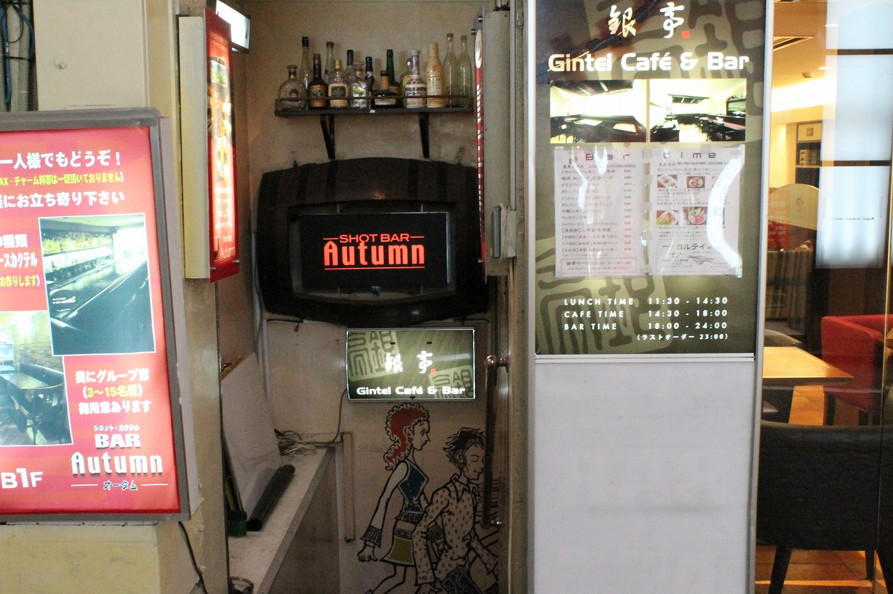 銀亭 CAFE&BAR