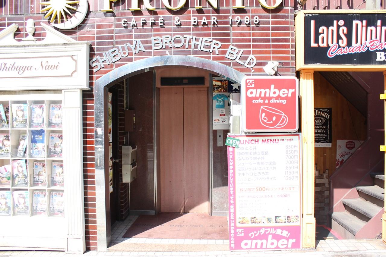 ワンダフル食堂! amber