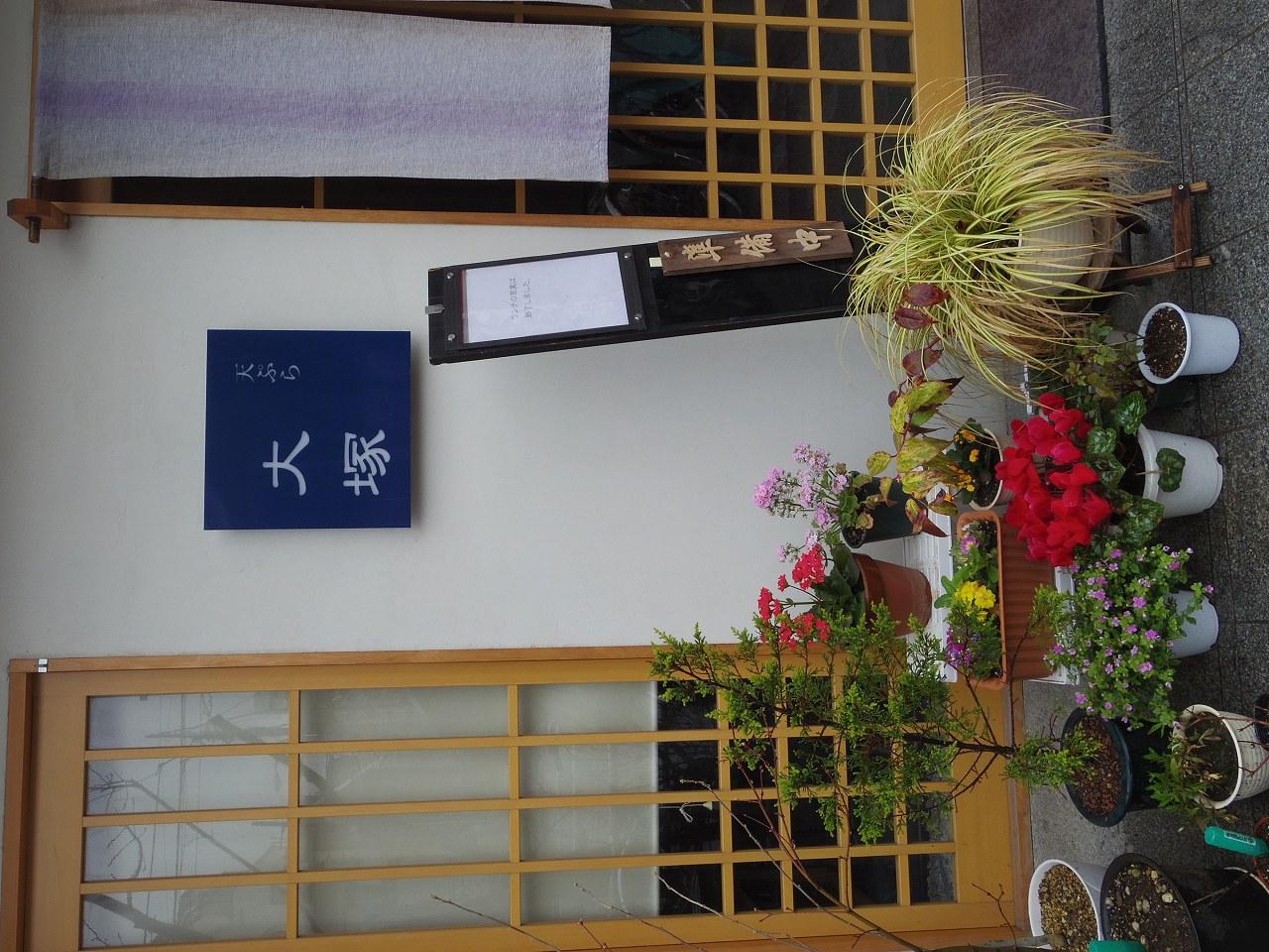 天ぷら 大塚
