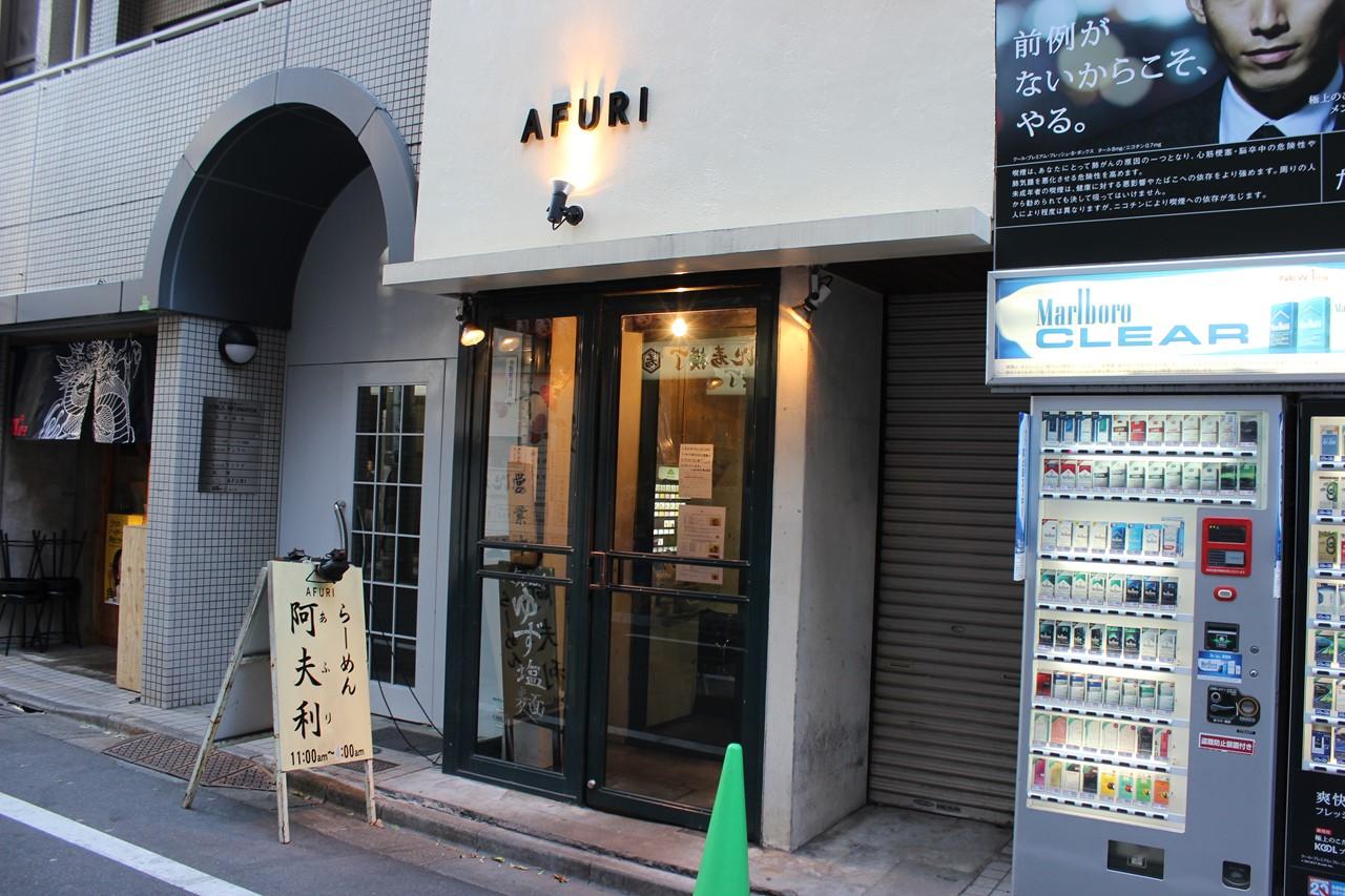 AFURI恵比寿