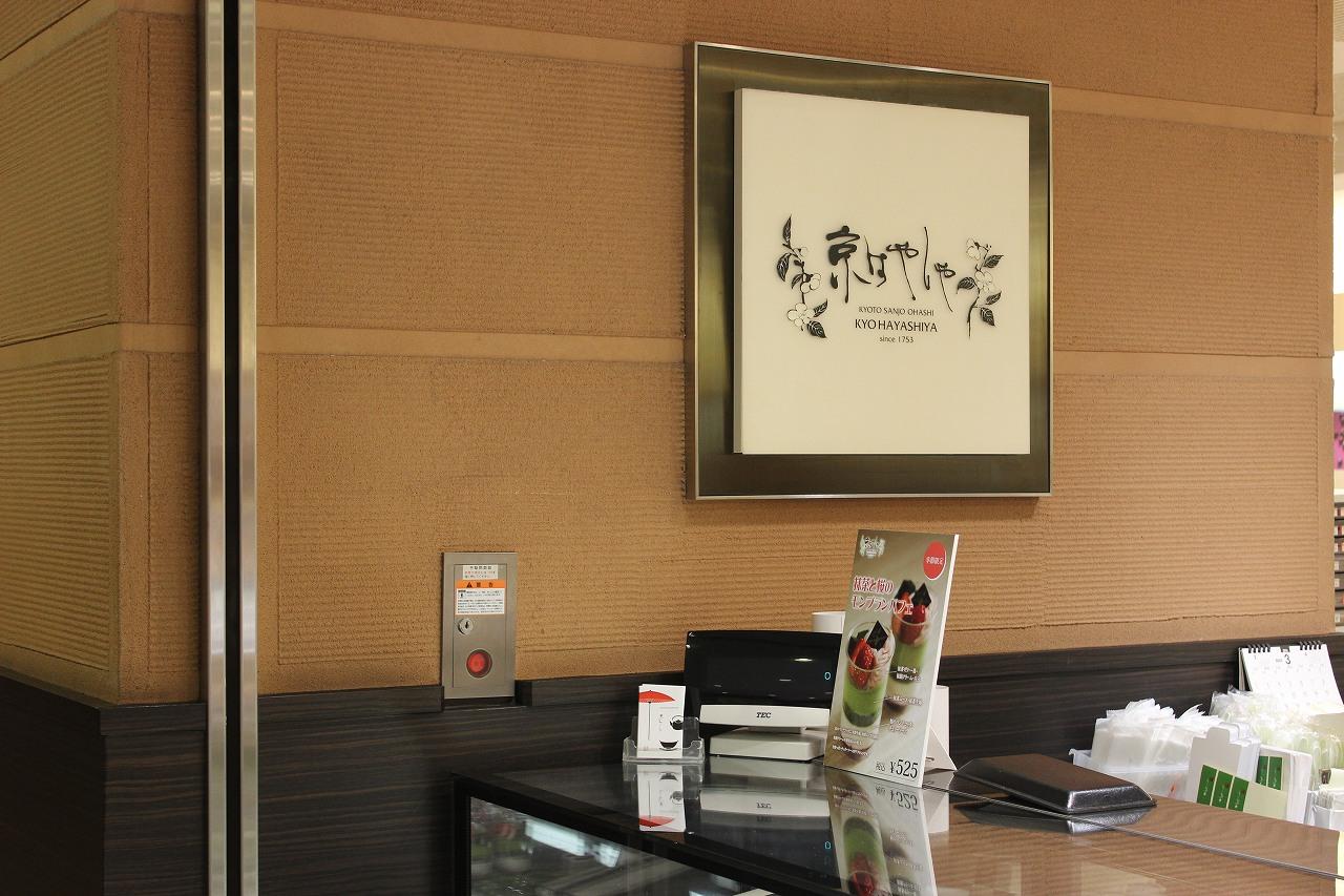 京はやしや 5枚目の画像