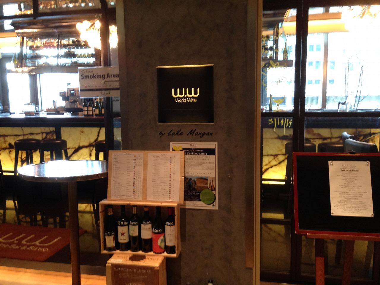 W.W World Wine Bar & Bistro