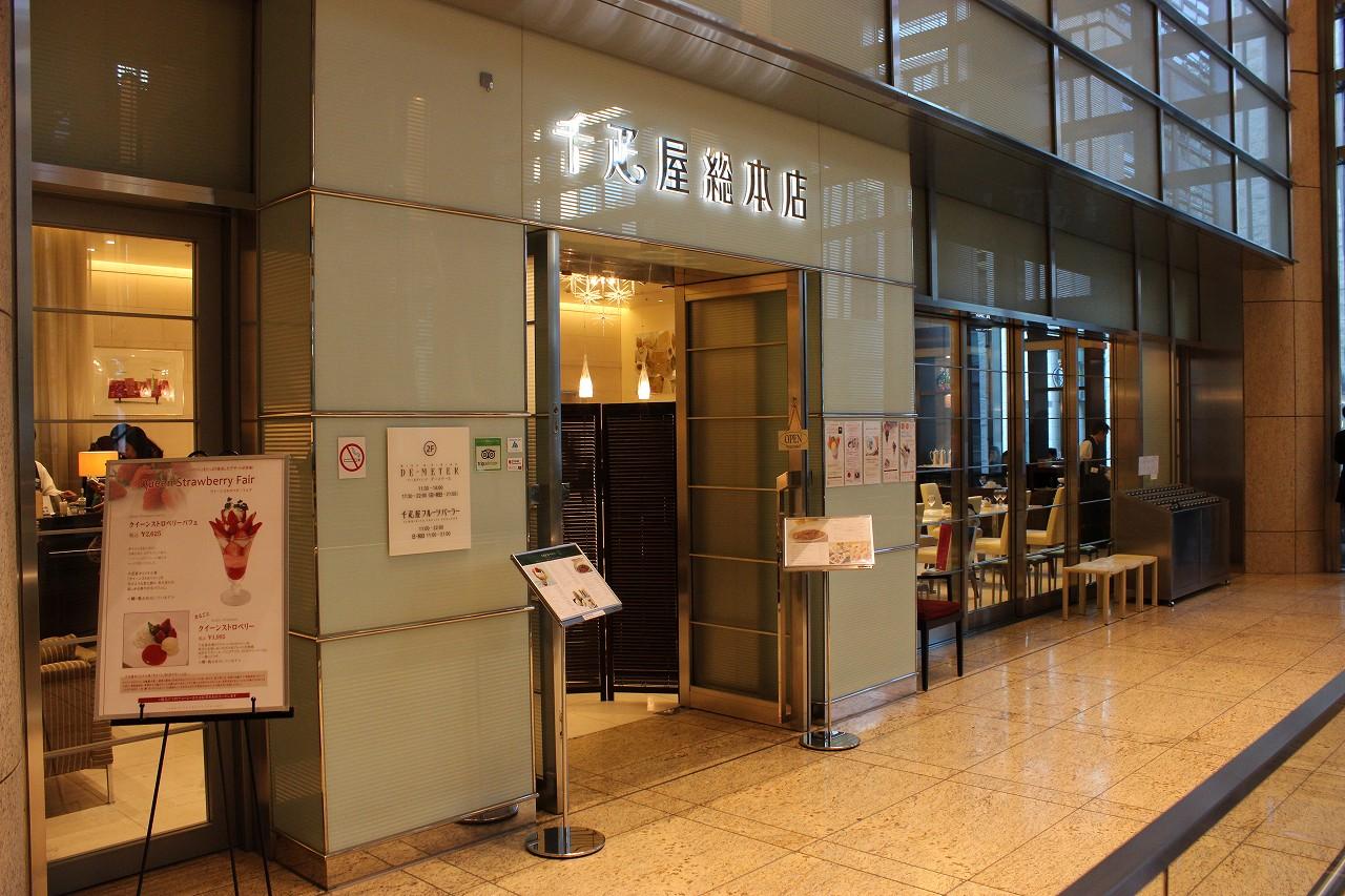 千疋屋総本店 フルーツパーラー
