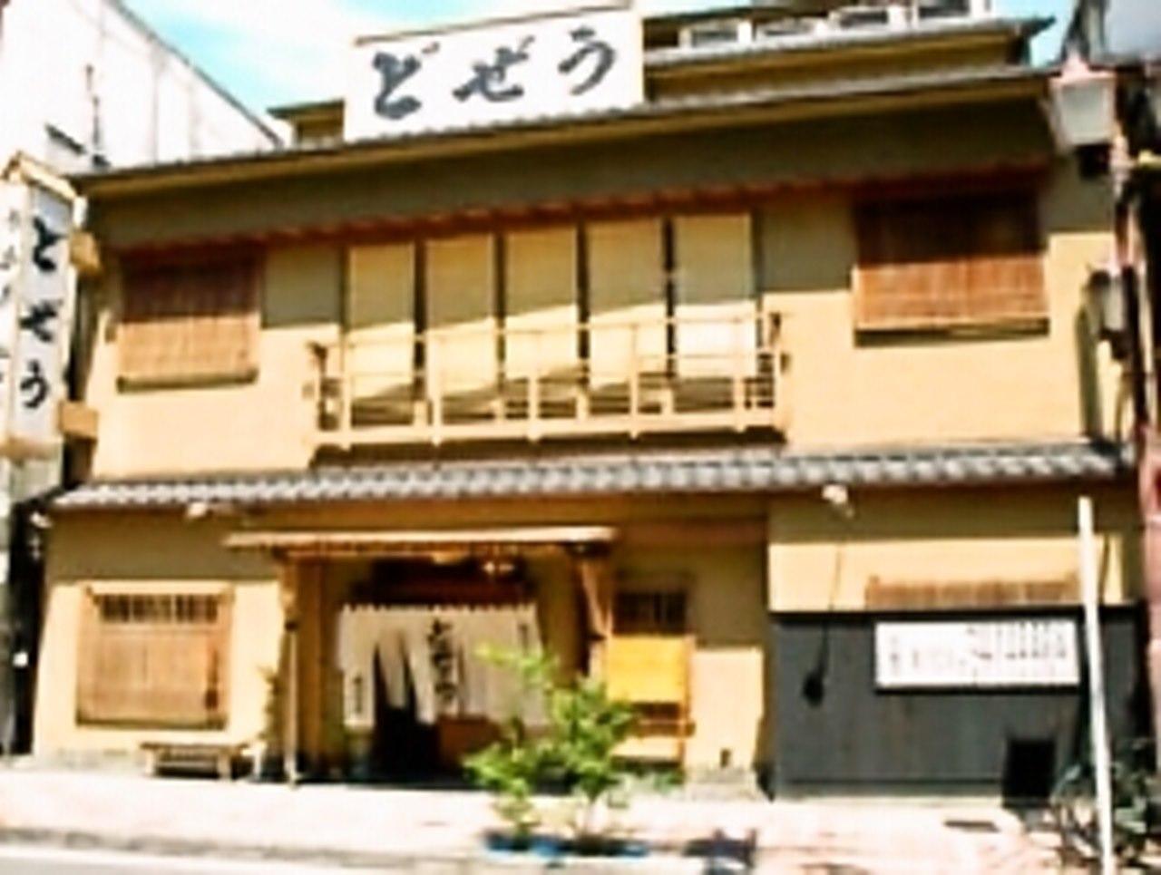 飯田屋 6枚目の画像