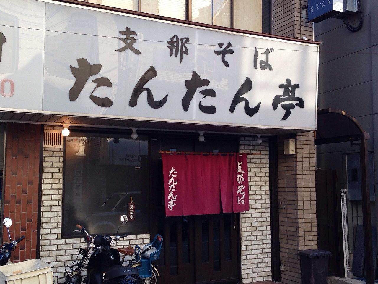 たんたん亭本店