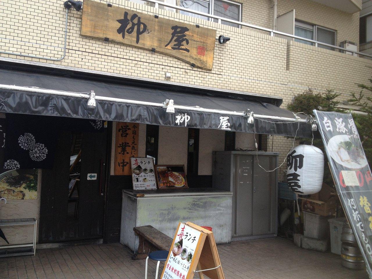 九州大牟田柳屋ラーメン