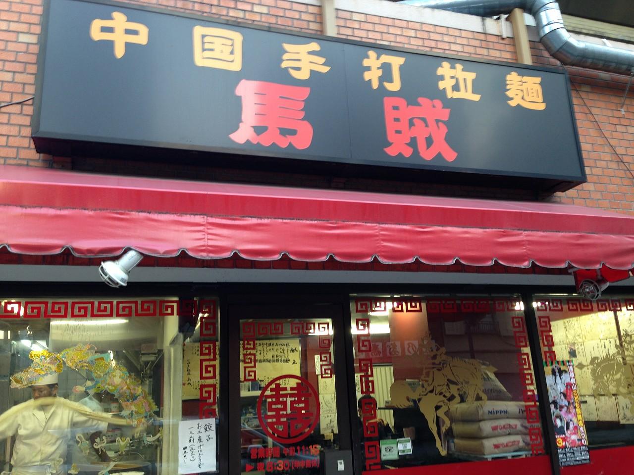 中国手打拉麺馬賊