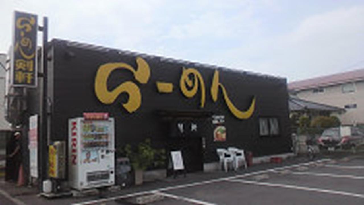ラーメン剣軒