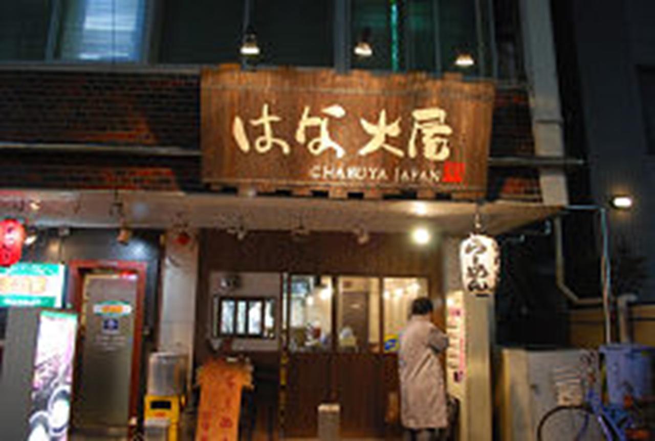 柳麺はな火屋
