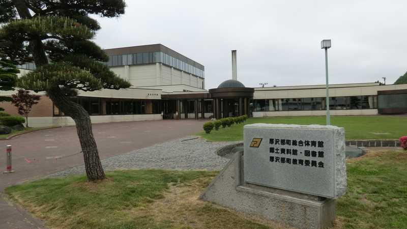 厚沢部町郷土資料館