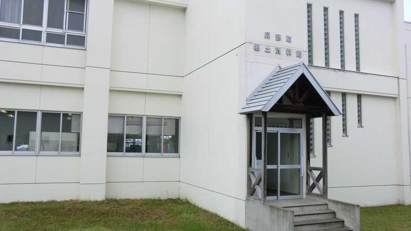 興部町郷土資料館