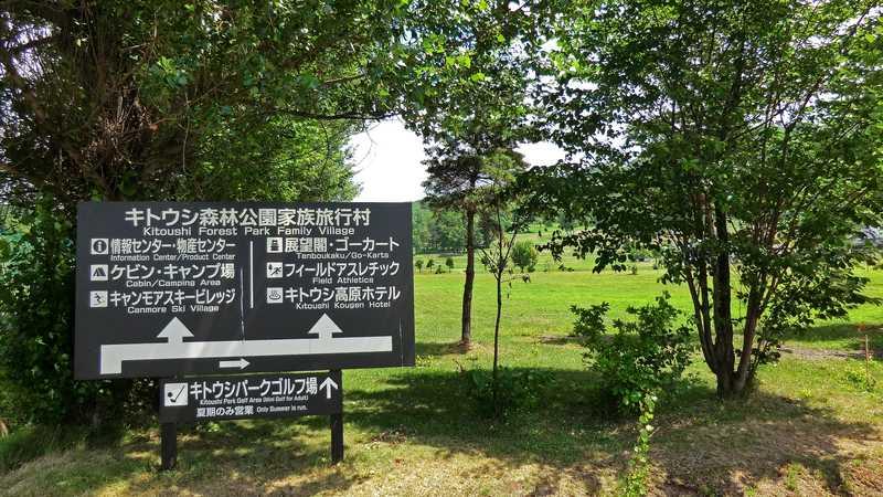 東川町キトウシ森林公園家族旅行村