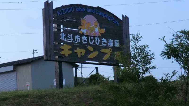 北斗市きじひき高原キャンプ場