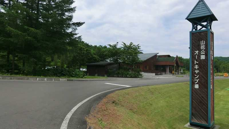 釧路市山花公園オートキャンプ場