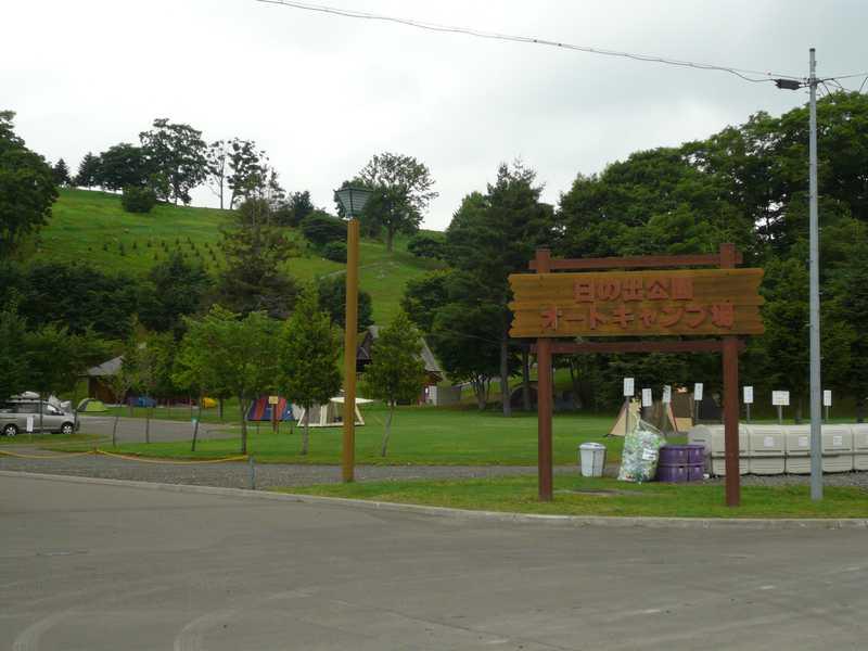 上富良野町日の出公園オートキャンプ場の画像