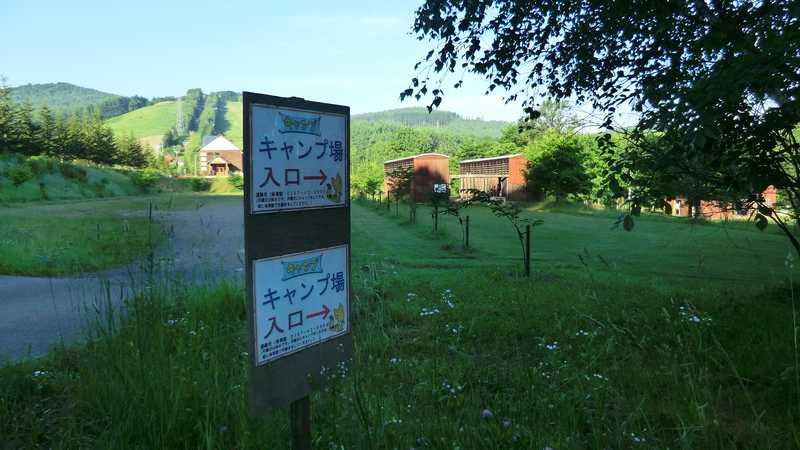 八方台森林公園キャンプ場
