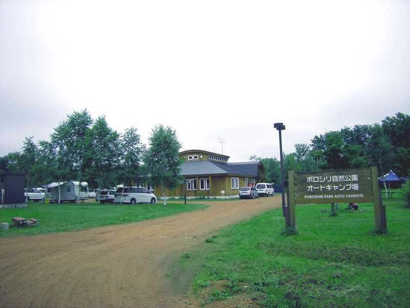 ポロシリ自然公園オートキャンプ場