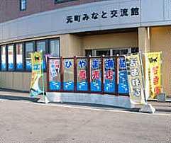 ひやま漁協直売店(乙部店)
