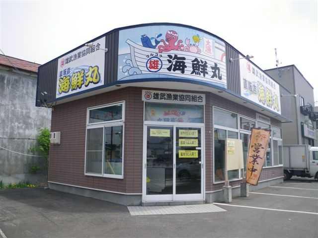 雄武漁業協同組合直販店「海鮮丸」