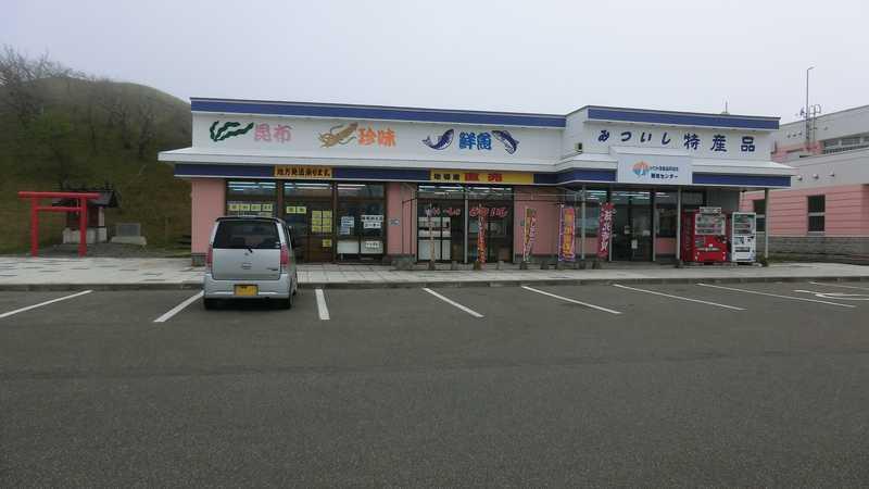 三石特産品販売センター