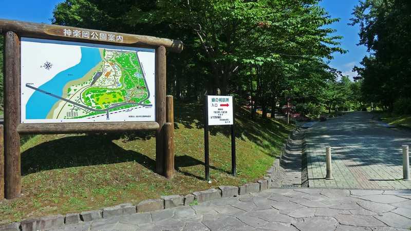 神楽岡公園