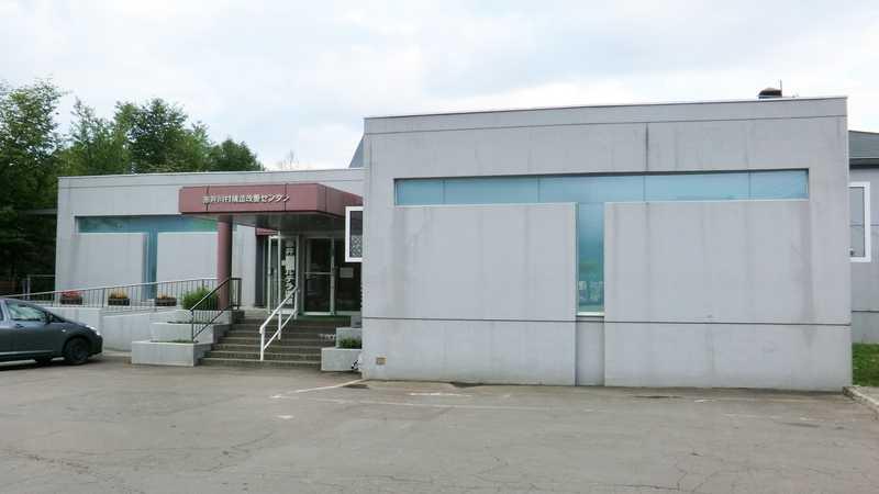 赤井川村保養センター