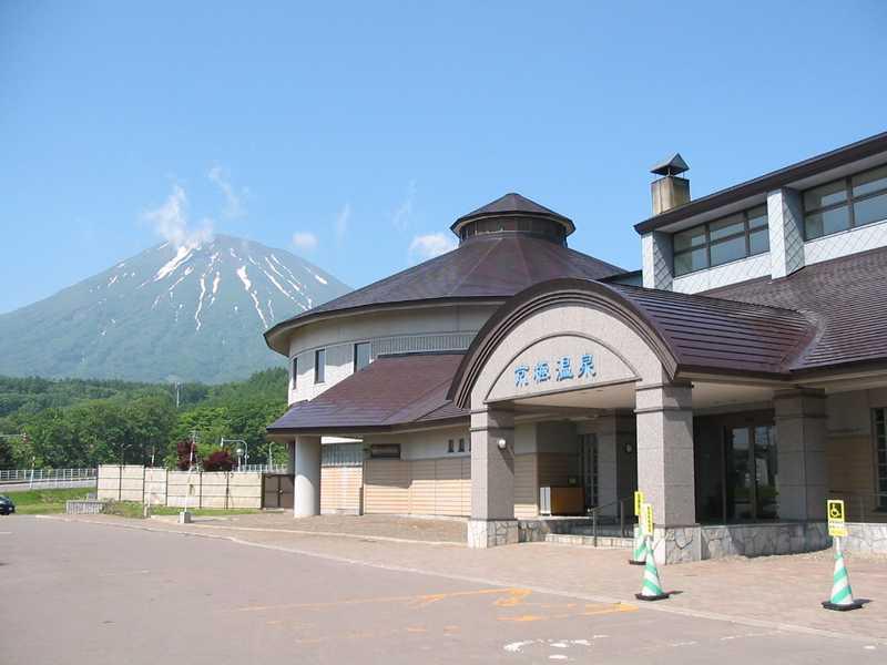 京極ふれあい交流センター京極温泉