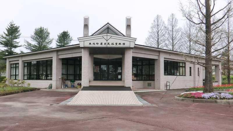 東北町歴史民俗資料館