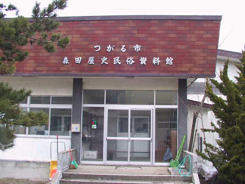 つがる市森田歴史民俗資料館