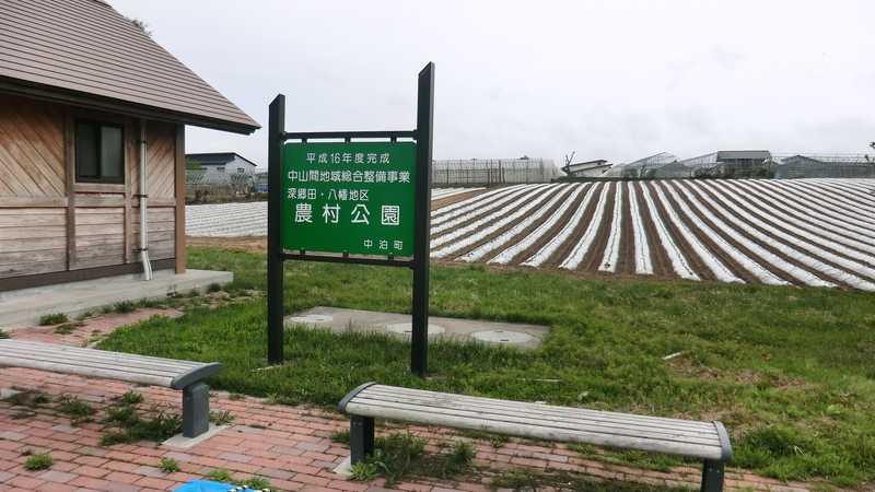 中泊町体験農園