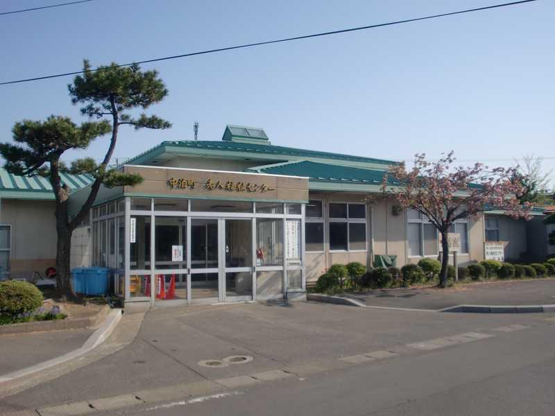 中泊町老人福祉センター