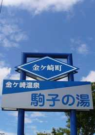 金ヶ崎温泉駒子の湯