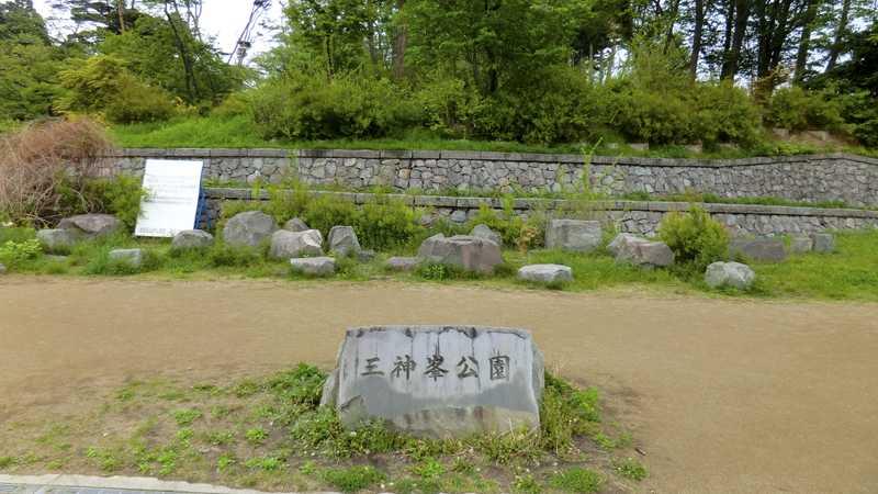 三神峰公園