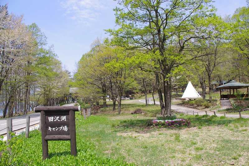 仙北市営田沢湖キャンプ場