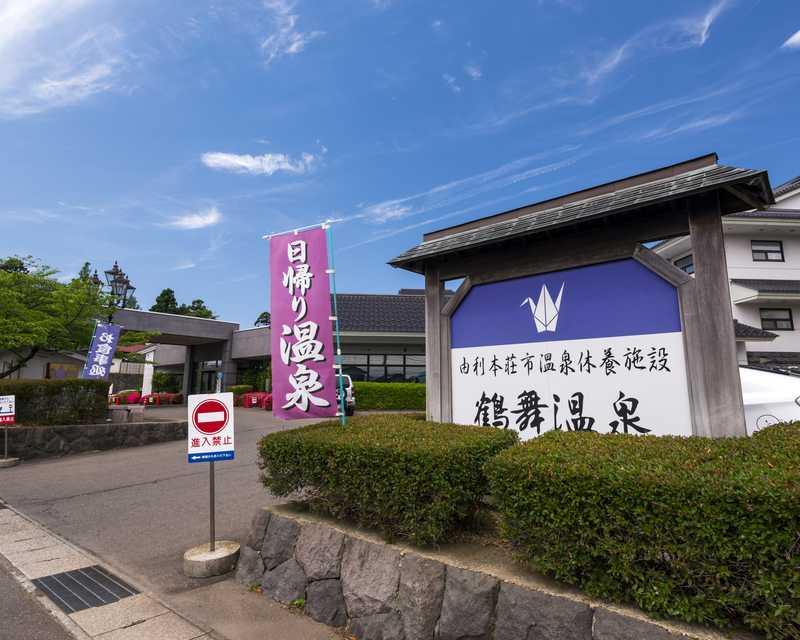 鶴舞温泉センター