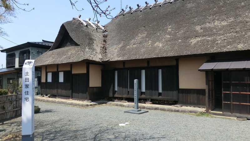 土田家住宅