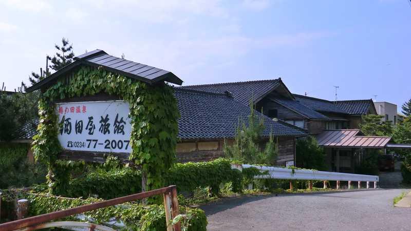 湯ノ田温泉