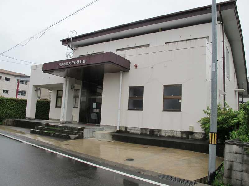 浅川町歴史民俗資料館